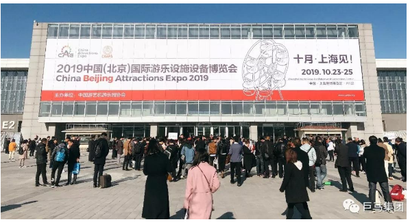 Juma Group | 2019 Beijing International Amusement Equipment Expo ended successfully